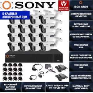 Готовая система видеонаблюдения с зумом на 16 камер Айсон GROT-16