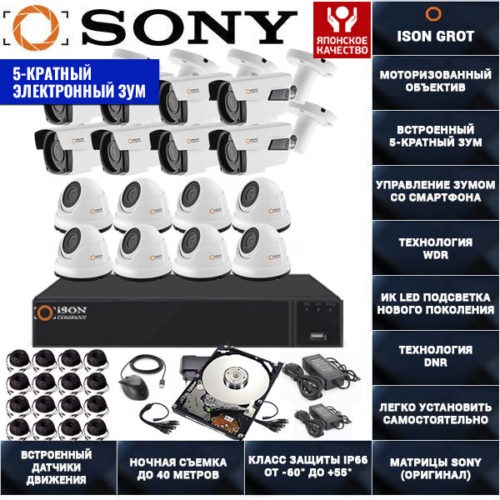 Готовая система видеонаблюдения с зумом на 16 камер Айсон GROT-16 K8 с жестким диском