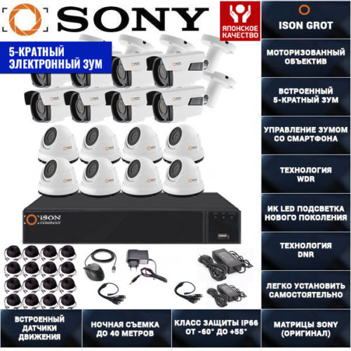 Готовая система видеонаблюдения с зумом на 16 камер Айсон GROT-16 K8