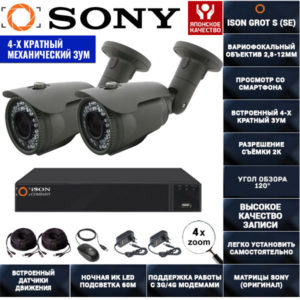 Готовая система видеонаблюдения с зумом на 2 камеры Айсон GROT-S-2