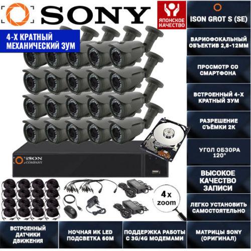 Готовая система видеонаблюдения с зумом на 20 камер Айсон GROT-S-20