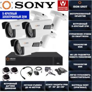Готовая система видеонаблюдения с зумом на 3 камеры Айсон GROT-3