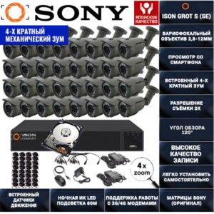 Готовая система видеонаблюдения с зумом на 32 камеры Айсон GROT-S-32 с жестким диском