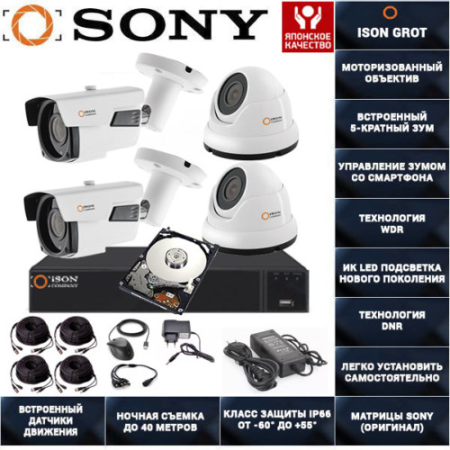 Готовая система видеонаблюдения с зумом на 4 камеры Айсон GROT-4 K2 с жестким диском