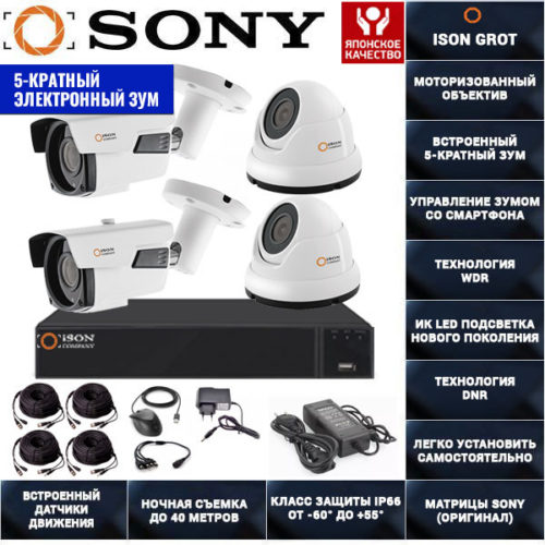 Готовая система видеонаблюдения с зумом на 4 камеры Айсон GROT-4 K2
