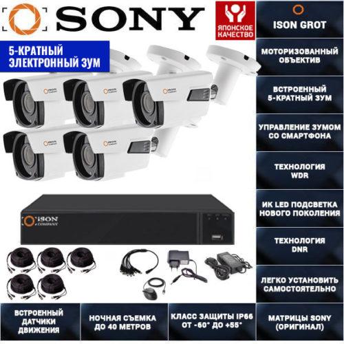 Готовая система видеонаблюдения с зумом на 5 камер Айсон GROT-5