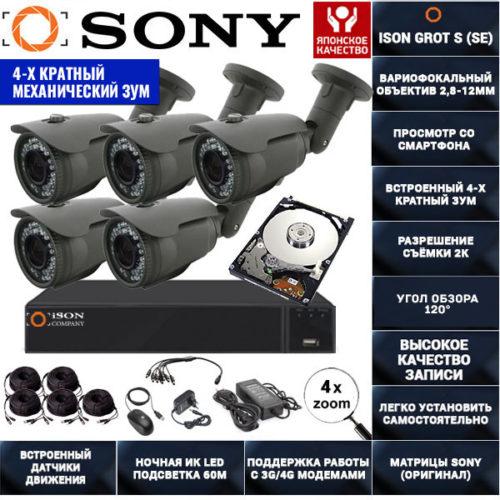 Готовая система видеонаблюдения с зумом на 5 камер Айсон GROT-S-5 с жестким диском