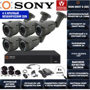 Готовая система видеонаблюдения с зумом на 5 камер Айсон GROT-S-5