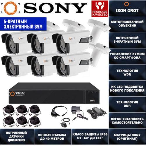 Готовая система видеонаблюдения с зумом на 6 камер Айсон GROT-6