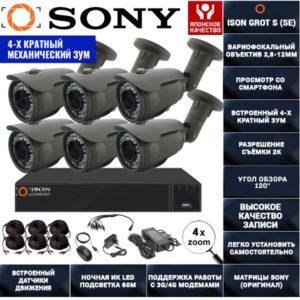 Готовая система видеонаблюдения с зумом на 6 камер Айсон GROT-S-6