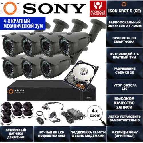 Готовая система видеонаблюдения с зумом на 7 камер Айсон GROT-S-7 с жестким диском
