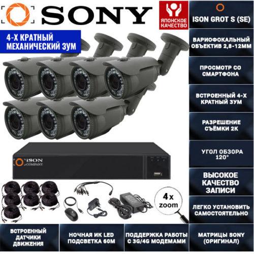 Готовая система видеонаблюдения с зумом на 7 камер Айсон GROT-S-7