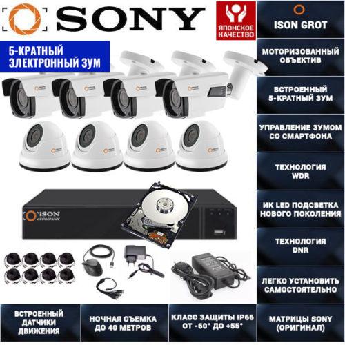 Готовая система видеонаблюдения с зумом на 8 камер Айсон GROT-8 K4 с жестким диском