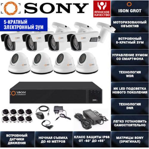 Готовая система видеонаблюдения с зумом на 8 камер Айсон GROT-8 K4