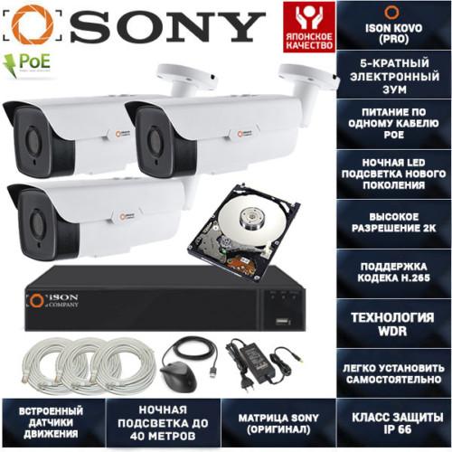 Система видеонаблюдения IP POE 5 мегапикселей на 3 камеры ISON KOVO-3 с жестким диском