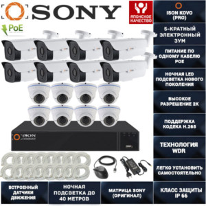 IP система видеонаблюдения на 16 камер 4 мегапикселя POE с зумом ISON KOVO-16 К8