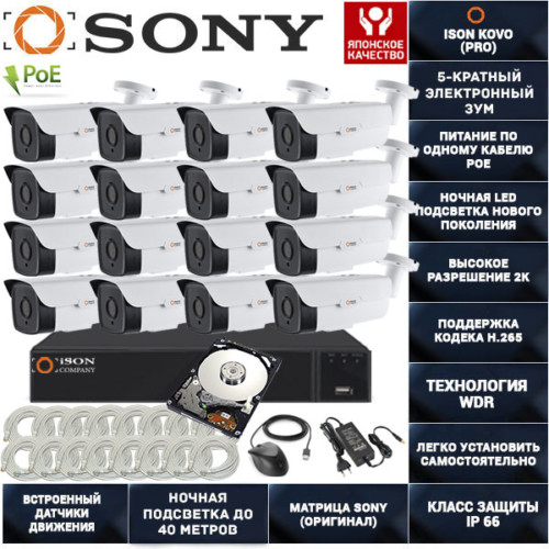 IP система видеонаблюдения на 16 камер 4 мегапикселя POE с зумом ISON KOVO-16 с жестким диском