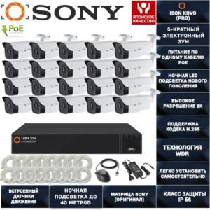 IP система видеонаблюдения на 20 камер 4 мегапикселя POE с зумом ISON KOVO-20