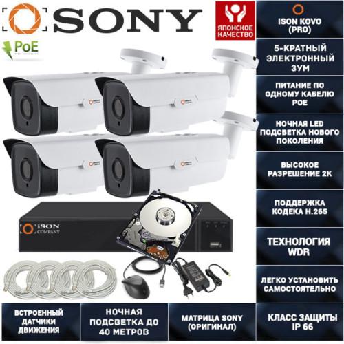 IP система видеонаблюдения на 4 камеры POE с зумом ISON KOVO-4 с жестким диском