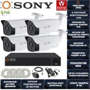 IP система видеонаблюдения на 4 камеры POE с зумом ISON KOVO-4