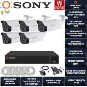 IP система видеонаблюдения на 5 камер POE с зумом ISON KOVO-5