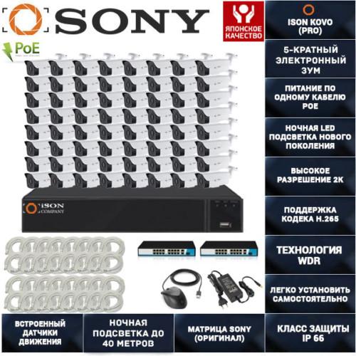 IP система видеонаблюдения на 64 камеры 4 мегапикселя POE с зумом ISON KOVO-64