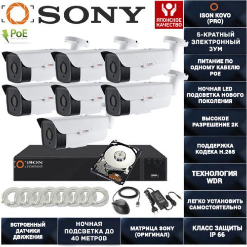 IP система видеонаблюдения на 7 камер POE с зумом ISON KOVO-7 с жестким диском