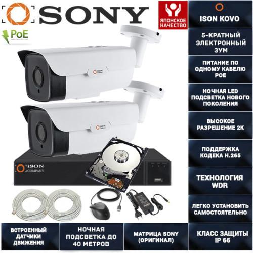 IP система видеонаблюдения POE с зумом на 2 камеры ISON KOVO-2 с жестким диском