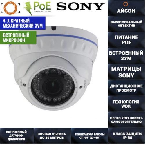 IP POE камера видеонаблюдения с зумом и микрофоном ISON KS-500SHR