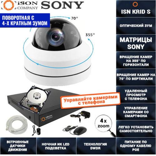 Поворотная IP POE Система видеонаблюдения на 1 камеру 2 мегапикселя ISON KRID-S-1 С ЖЕСТКИМ ДИСКОМ
