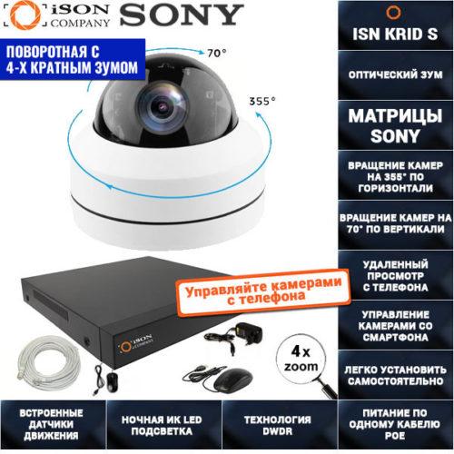Поворотная IP POE Система видеонаблюдения на 1 камеру 2 мегапикселя ISON KRID-S-1