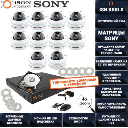 Поворотная IP POE Система видеонаблюдения на 10 камер 2 мегапикселя ISON KRID-S-10 С ЖЕСТКИМ ДИСКОМ