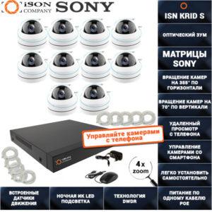 Поворотная IP POE Система видеонаблюдения на 10 камер 2 мегапикселя ISON KRID-S-10