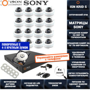 Поворотная IP POE Система видеонаблюдения на 16 камер 2 мегапикселя ISON KRID-S-16 С HDD