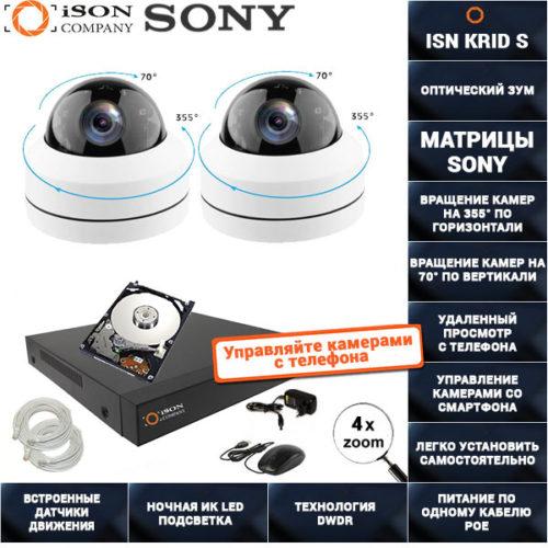 Поворотная IP POE Система видеонаблюдения на 2 камеры 2 мегапикселя ISON KRID-S-2 С ЖЕСТКИМ ДИСКОМ