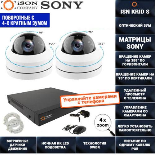 Поворотная IP POE Система видеонаблюдения на 2 камеры 2 мегапикселя ISON KRID-S-2