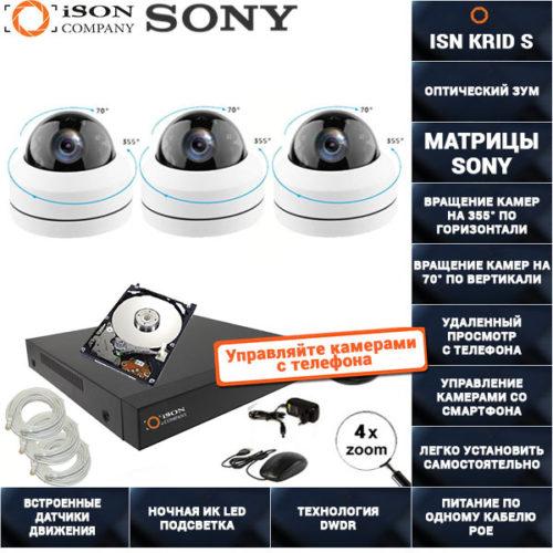 Поворотная IP POE Система видеонаблюдения на 3 камеры 2 мегапикселя ISON KRID-S-3 С ЖЕСТКИМ ДИСКОМ