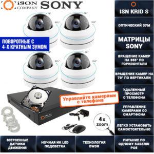 Поворотная IP POE Система видеонаблюдения на 4 камеры 2 мегапикселя ISON KRID-S-4 С HDD