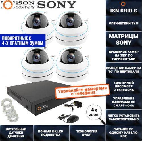 Поворотная IP POE Система видеонаблюдения на 4 камеры 2 мегапикселя ISON KRID-S-4