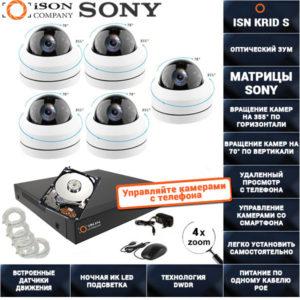 Поворотная IP POE Система видеонаблюдения на 5 камер 2 мегапикселя ISON KRID-S-5 С ЖЕСТКИМ ДИСКОМ