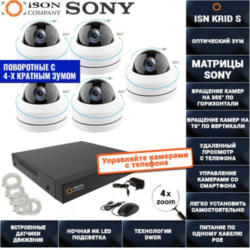 Поворотная IP POE Система видеонаблюдения на 5 камер 2 мегапикселя ISON KRID-S-5
