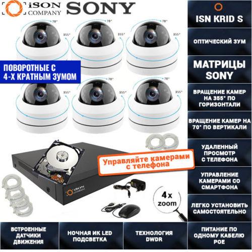 Поворотная IP POE Система видеонаблюдения на 6 камер 2 мегапикселя ISON KRID-S-6 С ЖЕСТКИМ ДИСКОМ