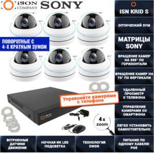 Поворотная IP POE Система видеонаблюдения на 6 камер 2 мегапикселя ISON KRID-S-6