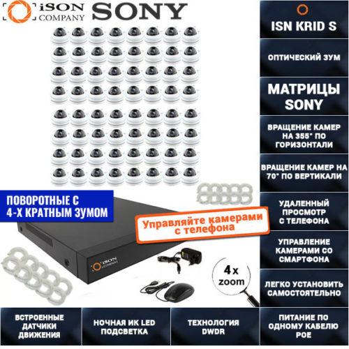 Поворотная IP POE Система видеонаблюдения на 64 камеры 2 мегапикселя ISON KRID-S-64