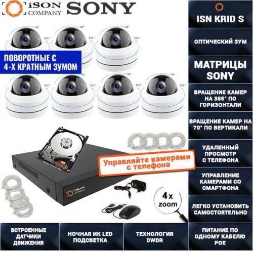 Поворотная IP POE Система видеонаблюдения на 7 камер 2 мегапикселя ISON KRID-S-7 С HDD