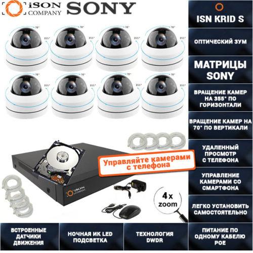 Поворотная IP POE Система видеонаблюдения на 8 камер 2 мегапикселя ISON KRID-S-8 С ЖЕСТКИМ ДИСКОМ