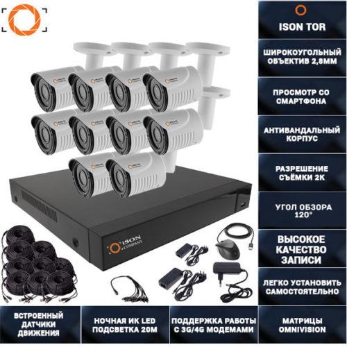 Готовая система видеонаблюдения на 10 камер 5 мегапикселей Айсон TOR-10 с жестким диском