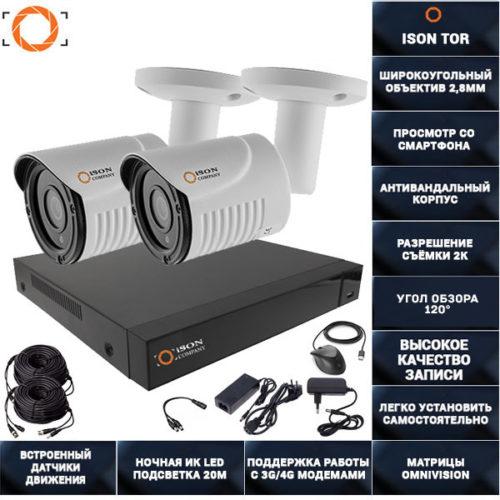Готовая система видеонаблюдения на 2 камеры 5 мегапикселей Айсон TOR