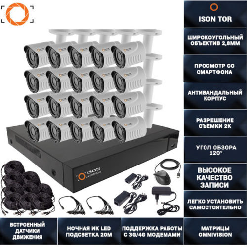 Готовая система видеонаблюдения на 20 камер 5 мегапикселей Айсон TOR-20