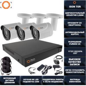 Готовая система видеонаблюдения на 3 камеры 5 мегапикселей Айсон TOR-3